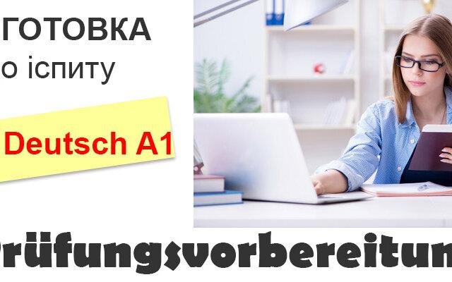 підготовка Start Deutsch A1