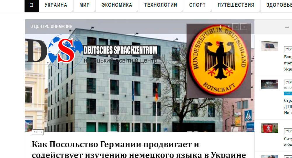 Deutsches Sprachzentrum новости мы в сми