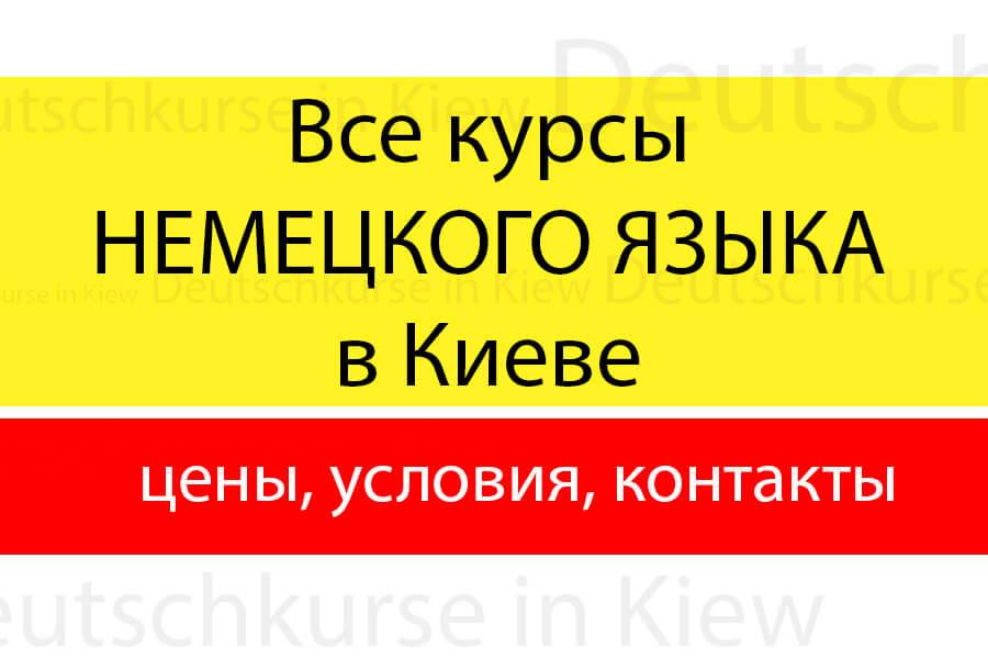 Все курсы немецкого в Киеве отзывы