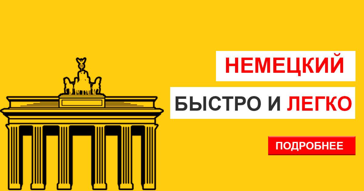 Курсы немецкого в Киеве