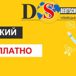 курсы немецкого в Киеве бесплатно
