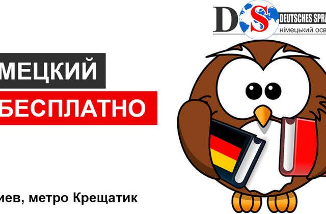 Курсы немецкого Киев бесплатно