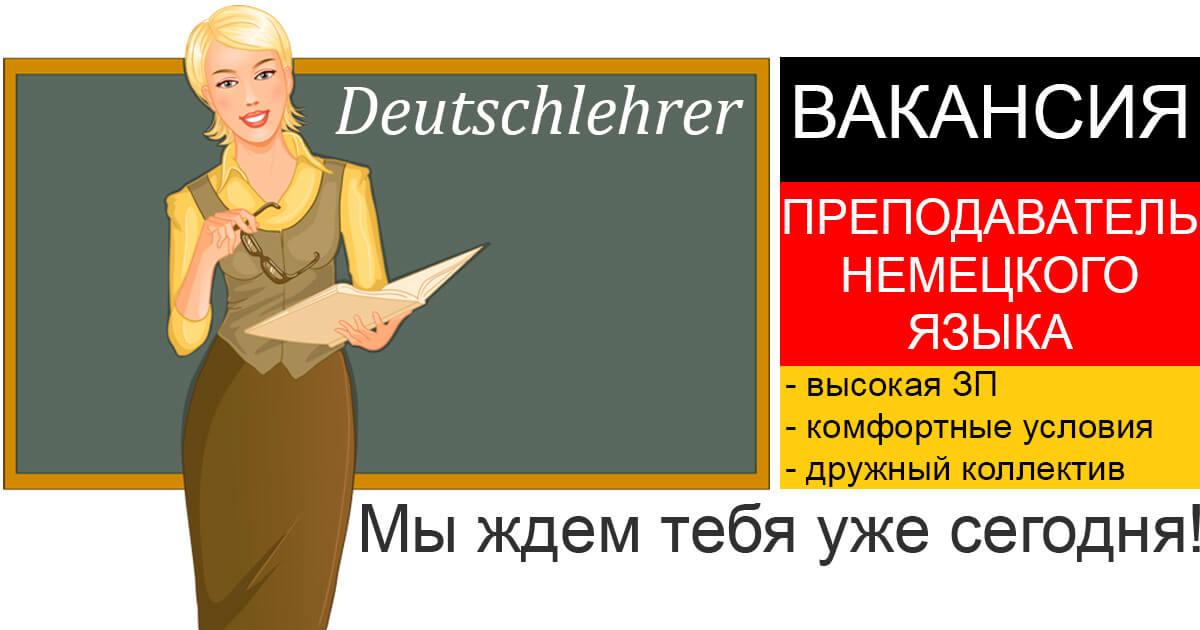 вакансия преподаватель немецкого Киев