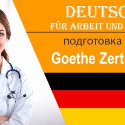 Курсы немецкого для работы в Германии