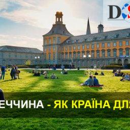 Освіта в Німеччині для українців