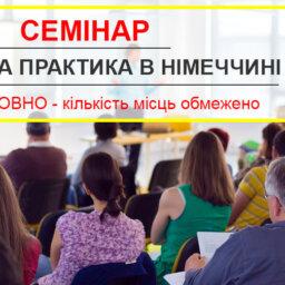Семінар робота в Німеччині Київ