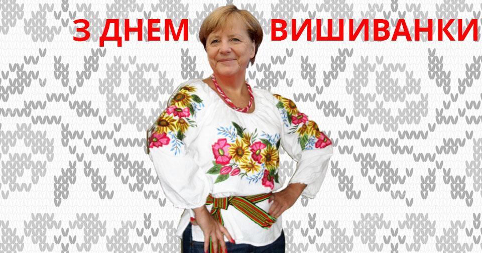 Меркель в вишиванке