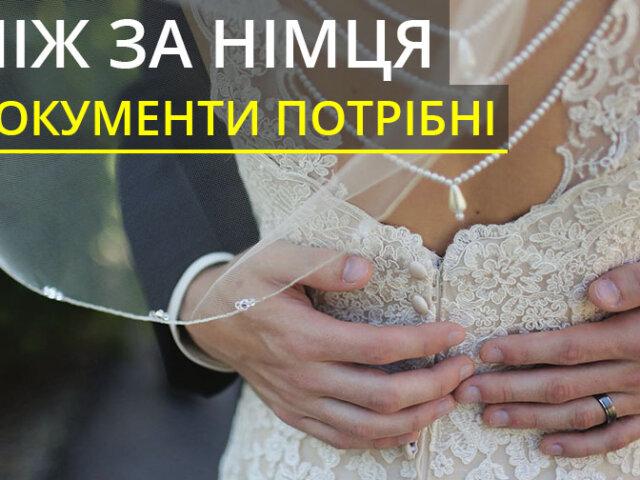 Заміж шлюб з німцем документи