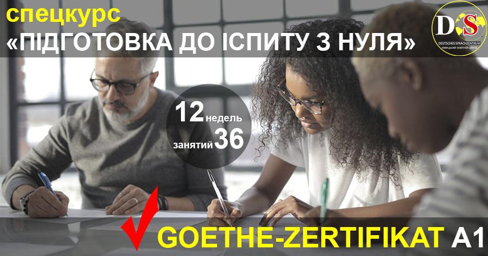 экзамен GOETHE-ZERTIFIKAT A1