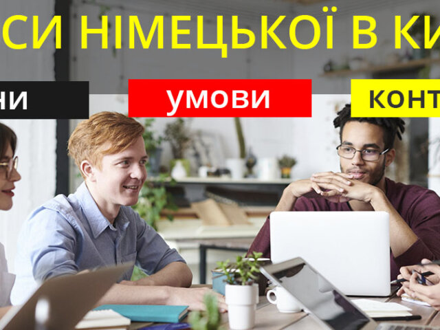 Всі курси німецької мови в Києві