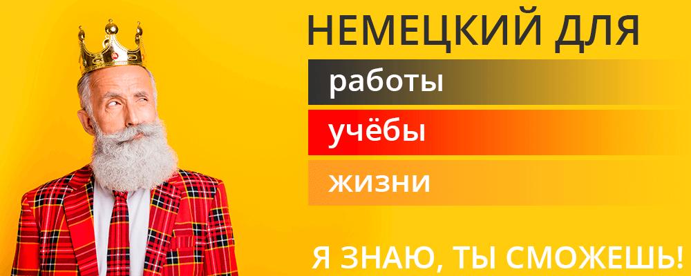 Курсы немецкого Киев