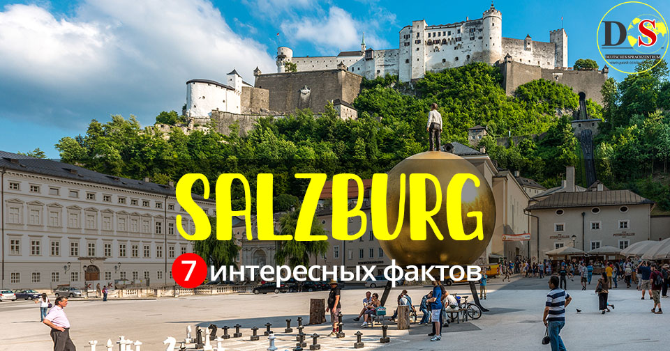 Зальцбург интересные факты